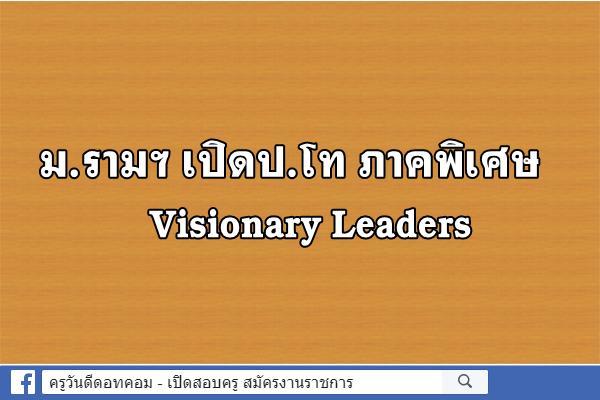 ม.รามฯเปิดป.โท ภาคพิเศษ Visionary Leaders