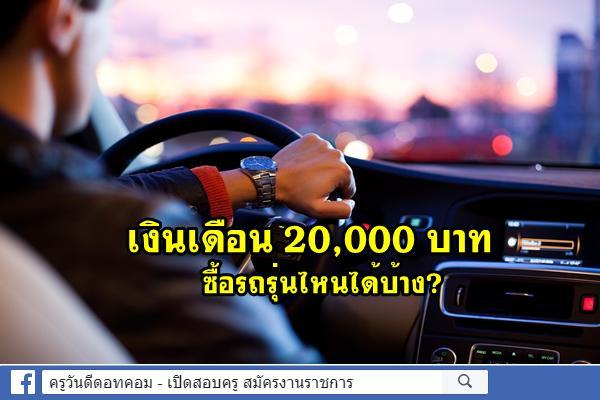 เงินเดือน 20,000 บาท ซื้อรถรุ่นไหนได้บ้าง?