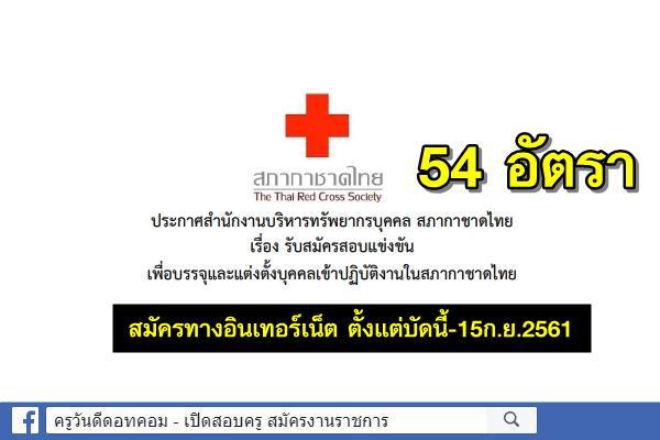 สภากาชาดไทย เปิดรับสมัครสอบบรรจุเข้าปฏิบัติงาน 54 อัตรา สมัคร5-15ก.ย.2561