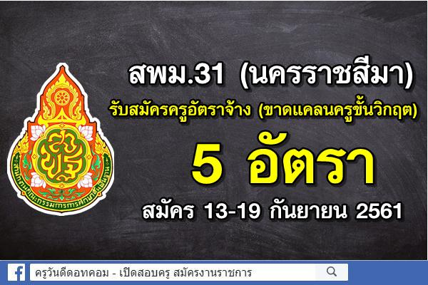 สพม.31 รับสมัครครูอัตราจ้าง(ขาดแคลนครูขั้นวิกฤต) 5 อัตรา สมัคร 13-19 กันยายน 2561