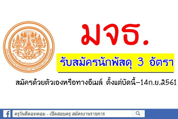 มหาวิทยาลัยเทคโนโลยีพระจอมเกล้าธนบุรี รับสมัครนักพัสดุ 3 อัตรา สมัครบัดนี้-14ก.ย.2561
