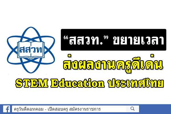 """""""สสวท.""""ขยายเวลาส่งผลงานครูดีเด่น STEM Education ประเทศไทย"""