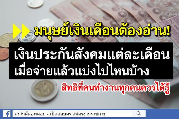 เรื่องต้องรู้ ! เงินประกันสังคมแต่ละเดือนแบ่งไปไหน?