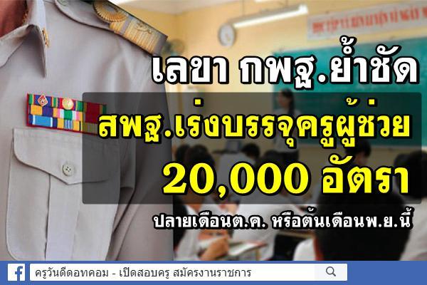 ข่าวดี! สพฐ.เร่งบรรจุครูผู้ช่วย 20,000 อัตรา ปลายเดือนต.ค.หรือต้นเดือนพ.ย.นี้