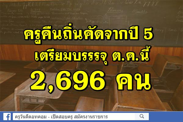 ครูคืนถิ่นคัดจากปี 5 เตรียมบรรรจุ ต.ค.นี้ 2,696 คน