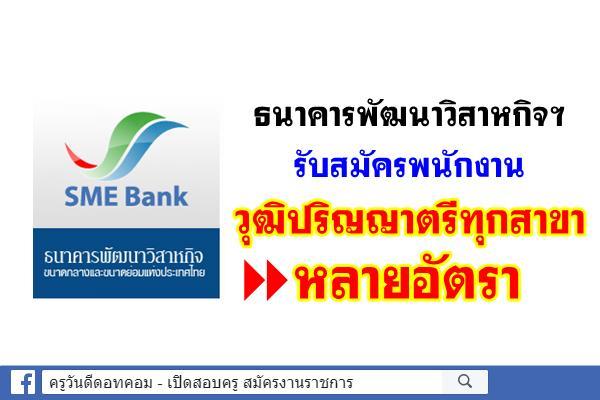 ธนาคารพัฒนาวิสาหกิจฯ รับสมัครพนักงานวุฒิปริญญาตรีทุกสาขา หลายอัตรา - สมัครออนไลน์