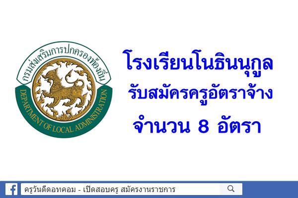 โรงเรียนโนธินนุกูล รับสมัครครูอัตราจ้าง 8 อัตรา สมัคร 18-25กันยายน 2561