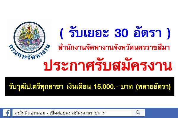 ( รับเยอะ 30 อัตรา ) สำนักงานจัดหางานจังหวัดนครราชสีมา รับวุฒิป.ตรีทุกสาขา เงินเดือน 15,000.- บาท