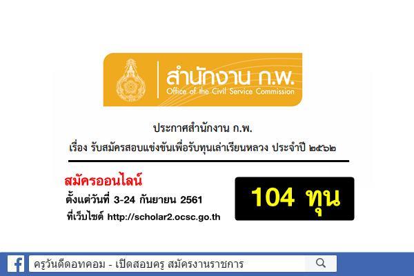 สำนักงาน ก.พ.รับสมัครสอบแข่งขันเพื่อรับทุนรัฐบาลฯ ประจำปี 2562จำนวน 104 ทุน
