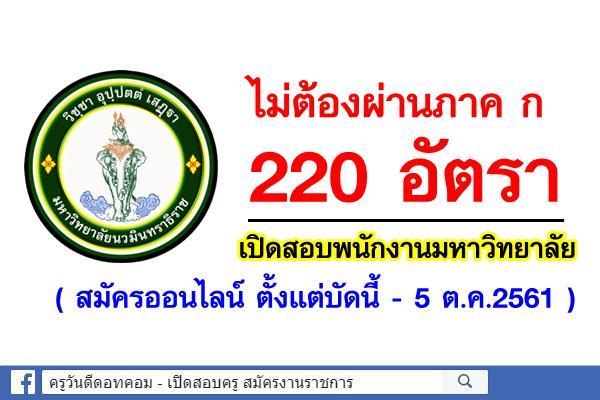 ไม่ต้องผ่านภาค ก 220 อัตรา ม.นวมินทราธิราช เปิดสอบพนักงานมหาวิทยาลัย (สมัครออนไลน์)