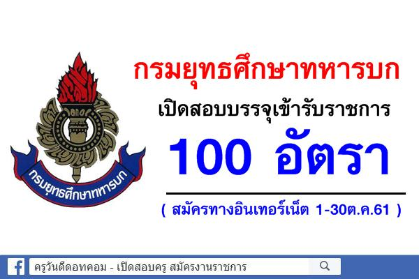 กรมยุทธศึกษาทหารบก เปิดสอบบรรจุเข้ารับราชการ 100 อัตรา (สมัคร1-30ต.ค.61)
