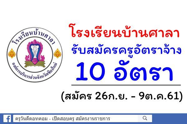 โรงเรียนบ้านศาลา รับสมัครครูอัตราจ้าง 10 อัตรา (สมัครบัดนี้-9ต.ค.61)