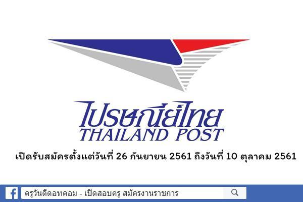 ไปรษณีย์ไทย รับสมัครคัดเลือก รองกรรมการผู้จัดการใหญ่ สายงานเทคโนโลยี