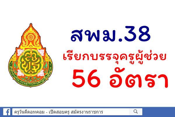 สพม.38 เรียกบรรจุครูผู้ช่วย 56 อัตรา