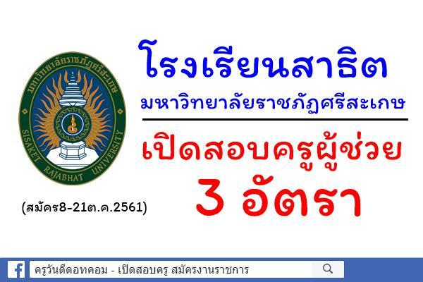 โรงเรียนสาธิตมหาวิทยาลัยราชภัฏศรีสะเกษ เปิดสอบครูผู้ช่วย 3 อัตรา (สมัคร8-21ต.ค.2561)