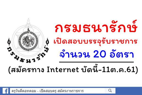ข่าวดี! กรมธนารักษ์ เปิดสอบบรรจุรับราชการ 20 อัตรา (สมัครทาง Internet บัดนี้-11ต.ค.61)