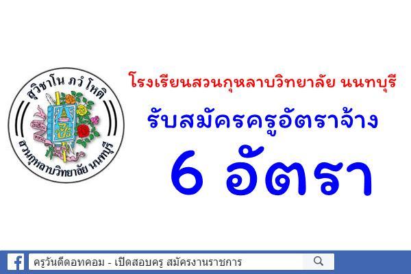 โรงเรียนสวนกุหลาบวิทยาลัย นนทบุรี รับสมัครครูอัตราจ้าง 6 อัตรา