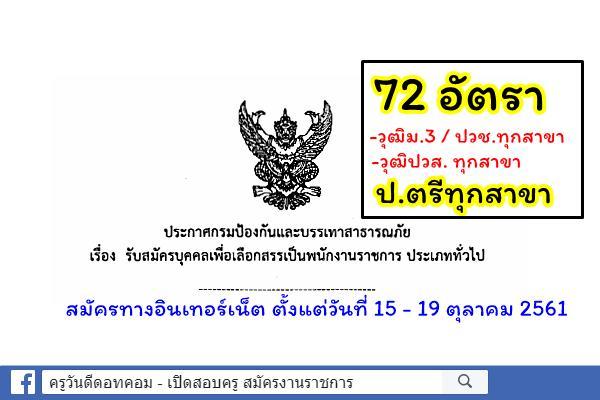 ( ไม่ต้องผ่านภาค ก 72 อัตรา ) กรมป้องกันและบรรเทาสาธารณภัย เปิดสอบพนักงานราชการ