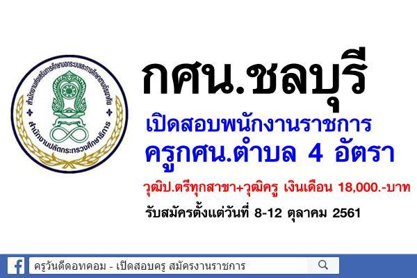 กศน.ชลบุรี เปิดรับสมัครพนักงานราชการ ครูกศน.ตำบล 4 อัตรา วุฒิป.ตรีทุกสาขา+วุฒิครู เงินเดือน 18,000.-บาท