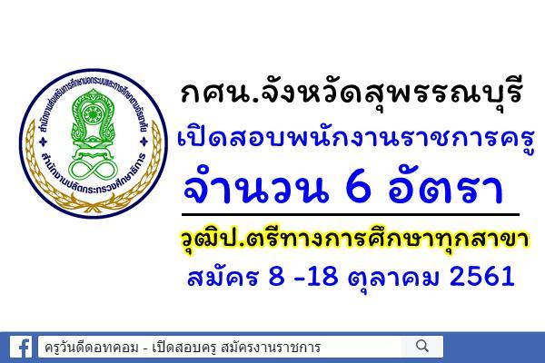 กศน.จังหวัดสุพรรณบุรี เปิดสอบพนักงานราชการครู 6 อัตรา สมัคร 8 -18 ตุลาคม 2561