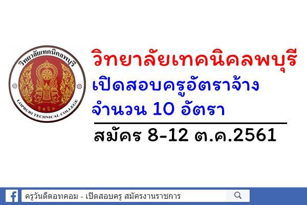 วิทยาลัยเทคนิคลพบุรี เปิดสอบครูอัตราจ้าง 10 อัตรา สมัคร 8-12 ต.ค.2561
