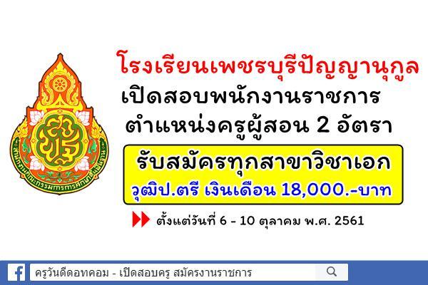 โรงเรียนเพชรบุรีปัญญานุกูล เปิดสอบพนักงานราชการ รับสมัครทุกสาขาวิชาเอก เงินเดือน18,000.-บาท