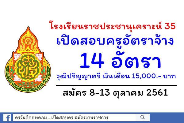 โรงเรียนราชประชานุเคราะห์ 35 เปิดสอบครูอัตราจ้าง 14 อัตรา สมัคร 8-13 ตุลาคม 2561