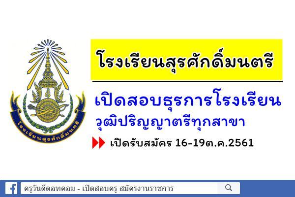 โรงเรียนสุรศักดิ์มนตรี เปิดสอบธุรการโรงเรียน วุฒิปริญญาตรีทุกสาขา สมัคร16-19ต.ค.2561