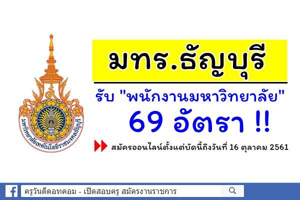 """มทร.ธัญบุรี รับ """"พนักงานมหาวิทยาลัย"""" 69 อัตรา !!"""