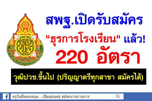 สพฐ.เปิดรับสมัครธุรการโรงเรียนแล้ว! 220 อัตรา วุฒิปวช.ขึ้นไป (ปริญญาตรีทุกสาขาสมัครได้)