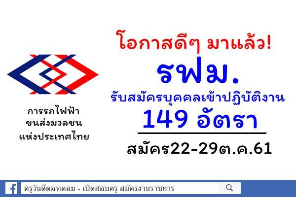 งานดีๆ มาแล้ว! การรถไฟฟ้าขนส่งมวลชนแห่งประเทศไทย รับเยอะ 149 อัตรา สมัคร22-29ต.ค.61