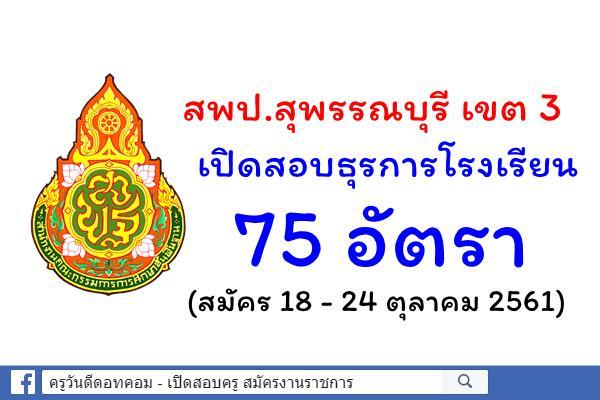 สพป.สุพรรณบุรี เขต 3 เปิดสอบธุรการโรงเรียน 75 อัตรา (สมัคร18 - 24 ตุลาคม 2561)