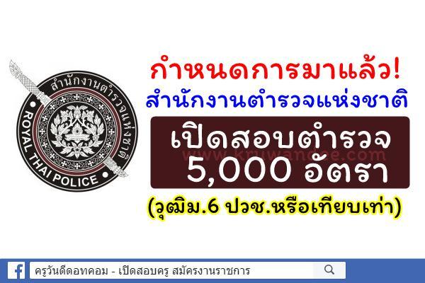 กำหนดการมาแล้ว! เปิดสอบตำรวจ 5,000 อัตรา (วุฒิม.6 ปวช.หรือเทียบเท่า)