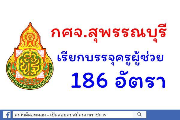 กศจ.สุพรรณบุรี เรียกบรรจุครูผู้ช่วย 186 อัตรา