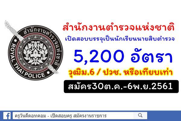 สำนักงานตำรวจแห่งชาติ เปิดสอบบรรจุเป็นข้าราชการ 5,200 อัตรา สมัคร30ต.ค.-6พ.ย.นี้
