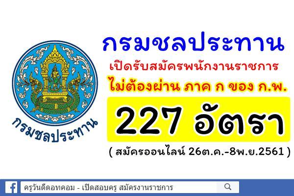 กรมชลประทาน เปิดรับสมัครพนักงานราชการ ล็อตใหม่ 227 อัตรา (สมัคร26ต.ค.-8พ.ย.2561)