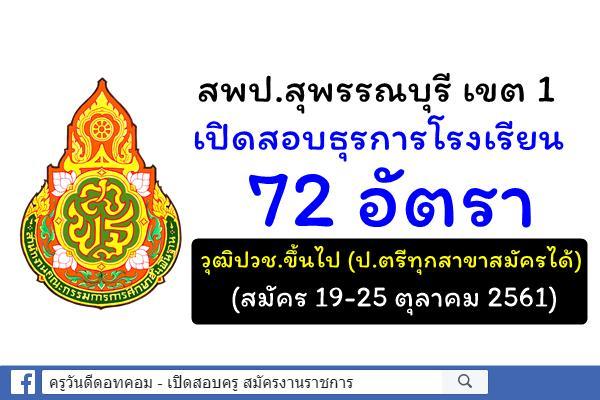 สพป.สุพรรณบุรี เขต 1 เปิดสอบธุรการโรงเรียน 72 อัตรา (สมัคร19-25 ตุลาคม 2561)