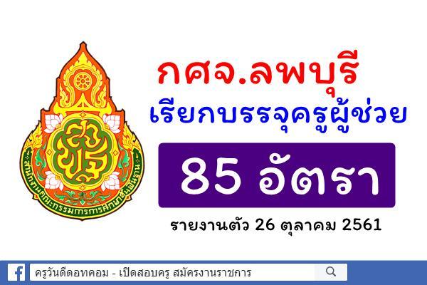 กศจ.ลพบุรี เรียกบรรจุครูผู้ช่วย 85 อัตรา - รายงานตัว 26 ตุลาคม 2561