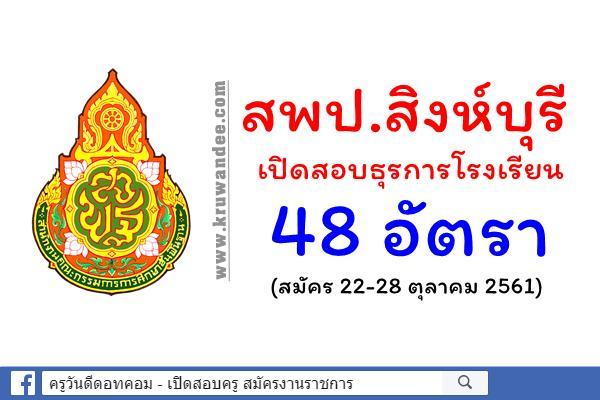 สพป.สิงห์บุรี เปิดสอบธุรการโรงเรียน 48 อัตรา (สมัคร 22-28 ตุลาคม 2561)