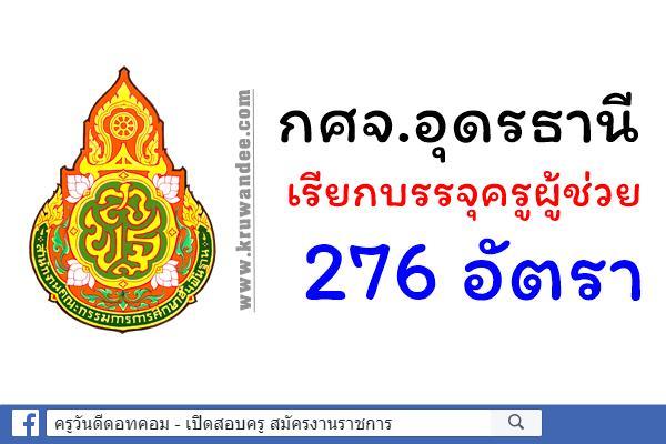 กศจ.อุดรธานี เรียกบรรจุครูผู้ช่วย รอบ 2 จำนวน 276 อัตรา