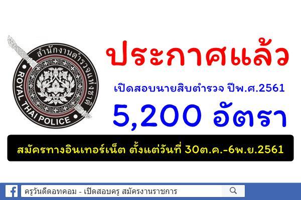 (( อย่างเป็นทางการ )) ประกาศแล้ว เปิดสอบนายสิบตำรวจ 5,200 อัตรา (สมัคร 30ต.ค.-6พ.ย.61)
