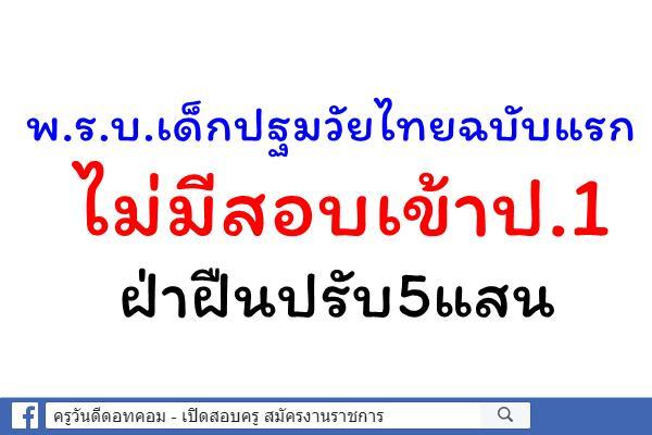 พ.ร.บ.เด็กปฐมวัยไทยฉบับแรกไม่มีสอบเข้าป.1ฝ่าฝืนปรับ5แสน