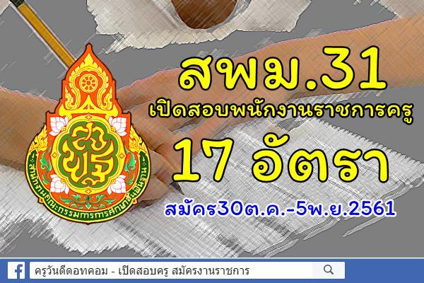 สพม.31 เปิดสอบพนักงานราชการครู 17 อัตรา สมัคร30ต.ค.-5พ.ย.2561