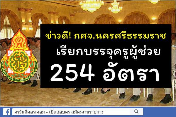 ข่าวดี! กศจ.นครศรีธรรมราช เรียกบรรจุครูผู้ช่วย 254 อัตรา