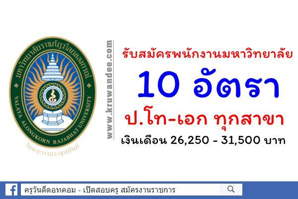 มหาวิทยาลัยราชภัฏวไลยอลงกรณ์ ในพระบรมราชูปถัมภ์ รับสมัครพนักงานมหาวิทยาลัย 10 อัตรา ป.โท-เอก ทุกสาขา