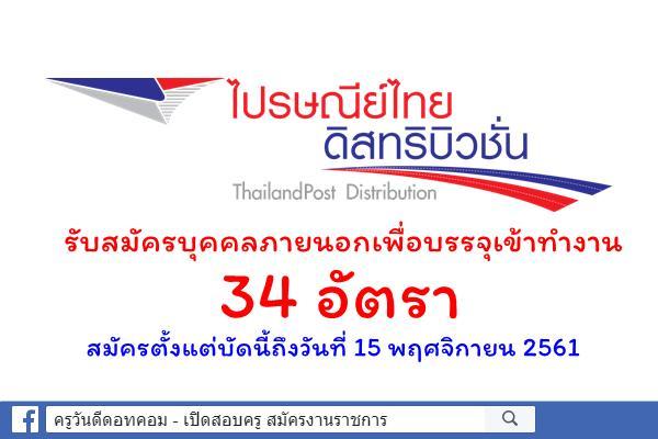 บริษัท ไปรษณีย์ไทยดิสทริบิวชั่น จำกัด รับสมัครบุคคลเพื่อบรรจุเข้าทำงาน 34 อัตรา