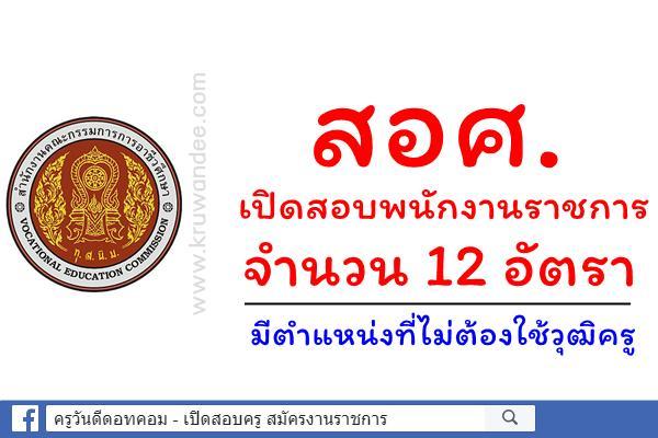 สำนักงานคณะกรรมการการอาชีวศึกษา รับสมัครพนักงานราชการครู และพนักงานราชการด้านอื่นๆ 12 อัตรา