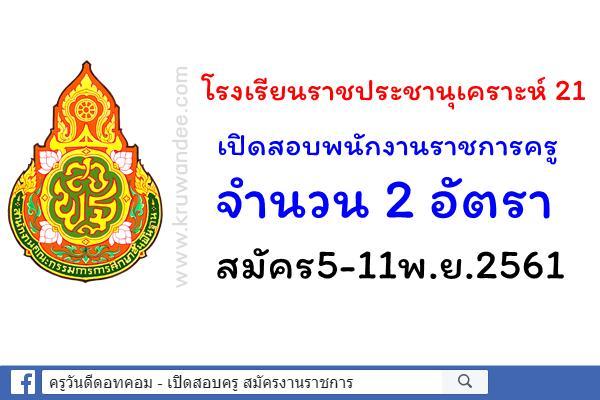 โรงเรียนราชประชานุเคราะห์ 21 เปิดสอบพนักงานราชการครู 2 อัตรา สมัคร5-11พ.ย.2561