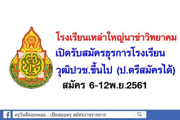 โรงเรียนเหล่าใหญ่นาข่าวิทยาคม เปิดรับสมัครธุรการโรงเรียน สมัคร6-12พ.ย.2561