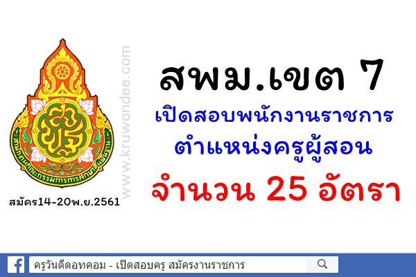 สพม.7 เปิดสอบพนักงานราชการ ตำแหน่งครูผู้สอน 25 อัตรา สมัคร14-20พ.ย.2561